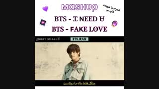 Mashup فوق العاده ی اهنگای [ I Need U~Fake Love ] از BTS با زیرنویس فارسی ^^⇜Part.2