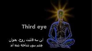 چشم سوم و علائم باز شدن آن