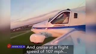 ماشینی لوکس با قابلیت تبدیل شدن به هواپیما