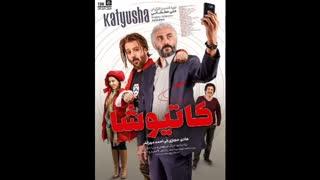 دانلود نسخه کامل فیلم کاتیوشا (سینمایی) رایگان