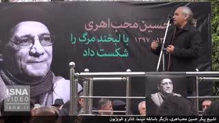 تشییع پیکر حسین محباهری