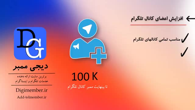 افزایش اعضای کانال تلگرام ، افزایش ممبر تلگرام ، افزایش عضو تلگرام