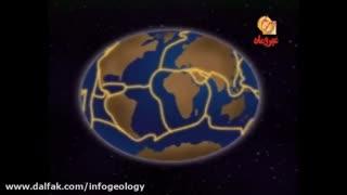 فیلم تکامل زمین و جابجایی قاره ها