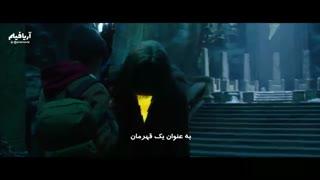تریلر جدید فیلم Shazam + تیزرهای قبلی با زیرنویس فارسی