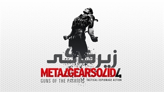زیر خاکی | Metal Gear Solid 4: Guns of the Patriots