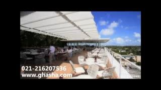 02126207736 سقف برقی رستوران|سقف کنترلی رستوران|سایبان برقی رستوران|پوشش سایبان کنترلی|پوشش سقف رستوران