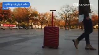 چمدان خودران