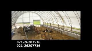 02126207736 سقف چادری استبل|پوشش سایبان استبل|پوشش چادری استبل|سقف غشائی استبل|پوشش نورگیر استبل