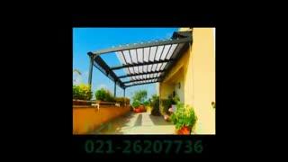 021-26207536 سقف متحرک حیاط خلوت|سایبان متحرک حیات خلوت|پوشش متحرک حیات خلوت