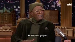 حضور ساموئل ال. جکسون در تاک شوی Jimmy Fallon با زیرنویس فارسی قسمت دوم