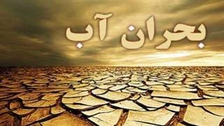 ایران و بحرانی به نام کمبود آب