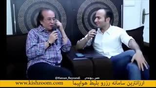 طنز با حال حسن ریوندی و شوخی با خوانندگان