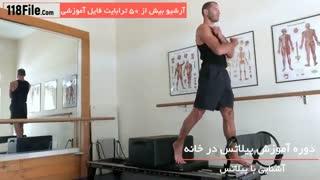 پیلاتس-آموزش حرکات و تمرینات پیلاتس
