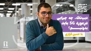 دیپ تاک با حسین: چه چیزایی درمورد نسل پنجم ارتباطی باید بدونیم؟