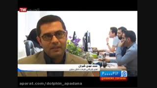 مستند شبکه اصفهان از شرکت دلفین آپادانا