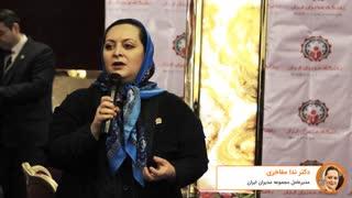 نشست دی ماه 1397 باشگاه مدیران ایران