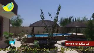 خرید و فروش باغ ویلا در محمدشهر کد1413