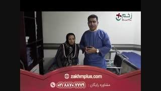 درمان زخم جراحی |کلینیک زخم پلاس