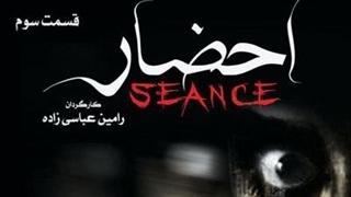 دانلود قسمت سوم سریال احضار
