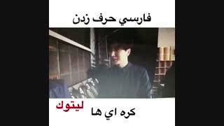 Korean idols speak persian فارسی حرف زدن ایدل ها_한국 아이돌은 페르시아어를 말한다.