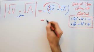 ریاضی 9 - فصل 2 - بخش 4 : قدر مطلق و اعداد رادیکالی