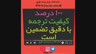 ویژگی های کلیدی خانه ترجمه دقیق