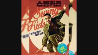 توضیحات درباره ی فیلم کره ای Swing Kids با بازی کیونگسو