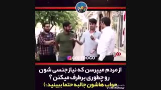 رابطه جنسی در ایران ……∆ ……نیاز جنسی … قسمت ۱