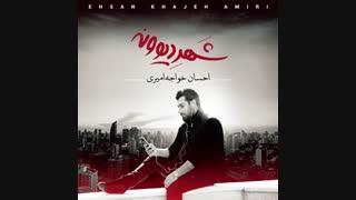 آهنگ جدید احسان خواجه امیری به نام لب تر کن