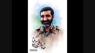 دیده بان #به روایت حاج حسین یکتا#