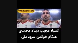 سوتی میلاد محمدی هنگام خواندن سرود ایران