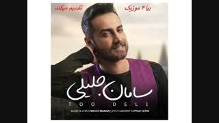 آهنگ سامان جلیلی تو دلی Saman Jalili Too Deli
