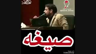 صیغه _ ازدواج موقت ..... استاد رائفی پور