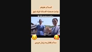 عربی سلام کردن کره ای ها
