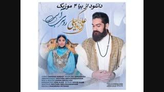 دانلود آهنگ علی زند وکیلی بنام روسری آبی Ali Zand Vakili Roosari Abi