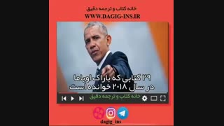 کتابهای موردعلاقه باراک اوباما در سال 2018