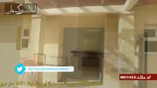 خرید باغ ویلا در محمدشهر کد 1423 املاک تاجیک