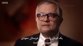 شواهدی مبنی بر رسیدن پول از عربستان سعودی به وحشیترین گروههای افراطی