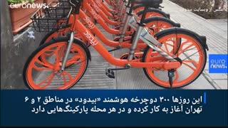 آیا دوچرخههای آنلاین در تهران رونق میگیرد؟