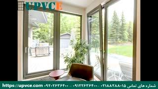 نمونه کار پنجره دوجداره شرکت UPVCE شماره های تماس 02188288015 - 09122636400