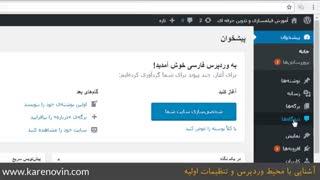 آموزش ساخت سایت با وردپرس - قسمت پنجم