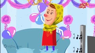 مجموعه انیمیشن شاخه نبات - سالگرد ازدواج