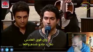 ترجمه - آنالیز صدای همایون شجریان با استاد آواز اهل ترکیه و شگفت زدگی... - قسمت اول