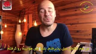 ترجمه - آنالیز صدای همایون شجریان - دعوت به ایران ... - قسمت دوم