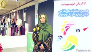 اولین تلویزیون مد و لباس - فشن تی وی ایران - گفتگو با مینو پدرام – جشنواره ملی طراحی لباس و پارچه کودک و نوجوان