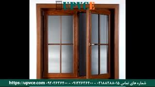 نمونه کار پنجره دوجداره طرح چوب شرکت UPVCE شماره تماس 02188288015