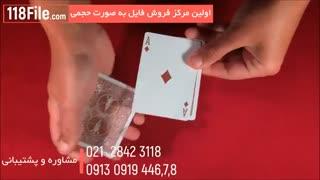 آموزش کامل ترفندهای شعبده بازی با پاسور-118فایل