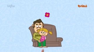 مجموعه انیمیشن دردونه ها - با بچه های چسبنده چه کنیم؟