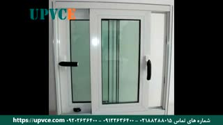 نمونه کار پنجره دوجداره فولکس واگنی شرکت UPVCE شماره تماس 02188288015