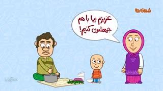 مجموعه انیمیشن دردونه ها - قهرمان سازی اشتباه ؛ ممنوع